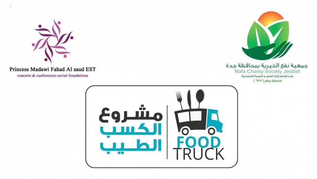 جمعية نفع الخيرية تفتح باب التسجيل في مشروع