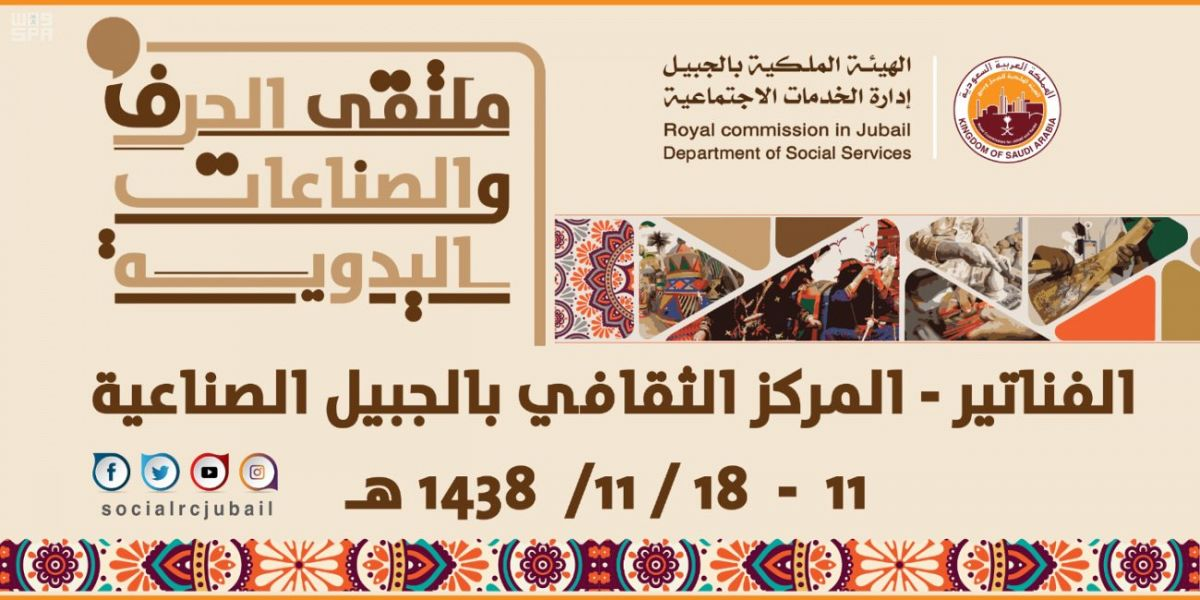 الهيئة الملكية بالجبيل تنظم ملتقى الحرف والصناعات اليدوية في الـ 11 من الشهر الحالي